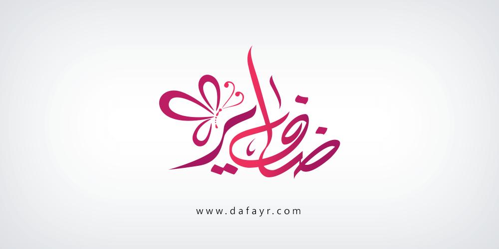 ضفاير موقع نسائي يقدم لكي أفضل المقالات التي تختص فى أمور المرأة العصرية وإحتياجاتها Dafayr 10 Things