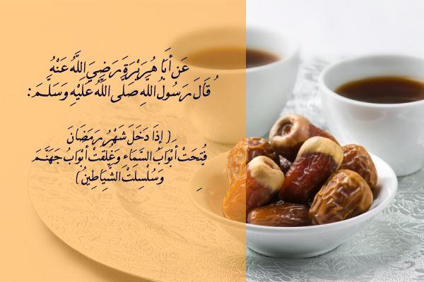 رمضان كريم صيام رمضان شهر الرحمه والغفران