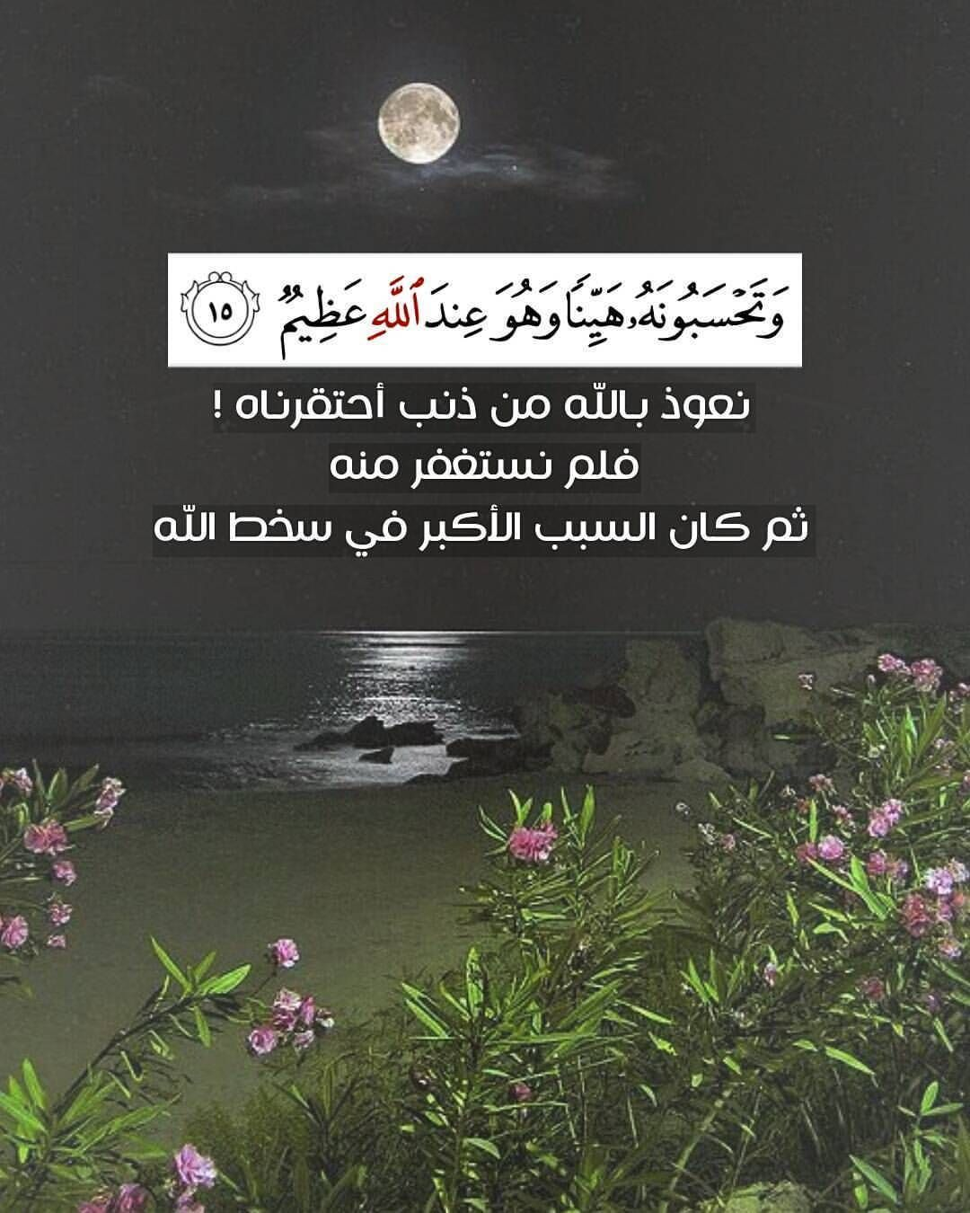 Pin By Alhajip Almansor On مواعظ Sermons Quran Quotes Verses Quran Quotes Beautiful Words