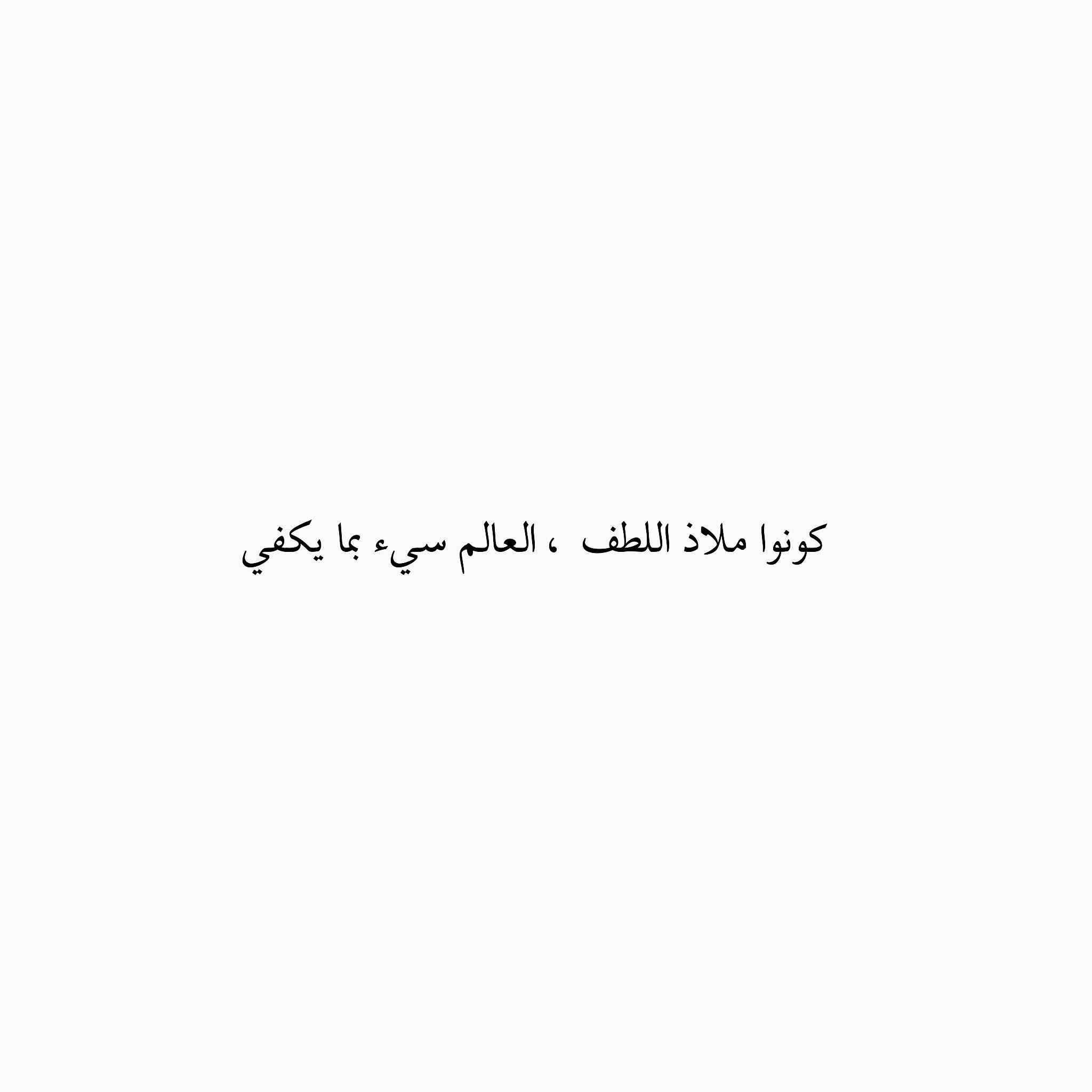 اقتباسات Words Quotes Talking Quotes Pretty Quotes