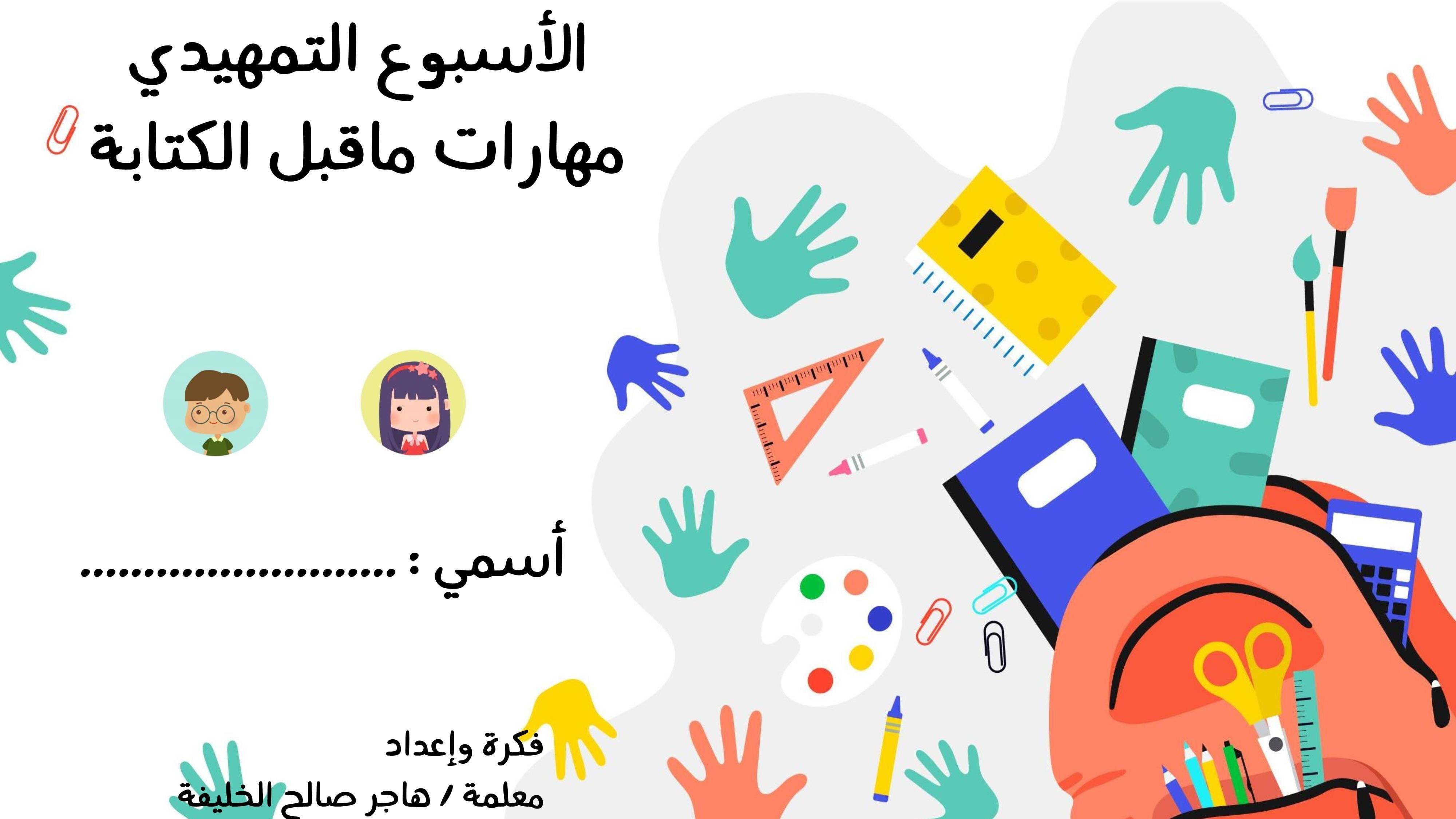 الاسبوع التمهيدي مهارات ما قبل الكتابة مميزة للاطفال المعلمة أسماء Pottery Painting Designs Crafts For Kids Learning Arabic
