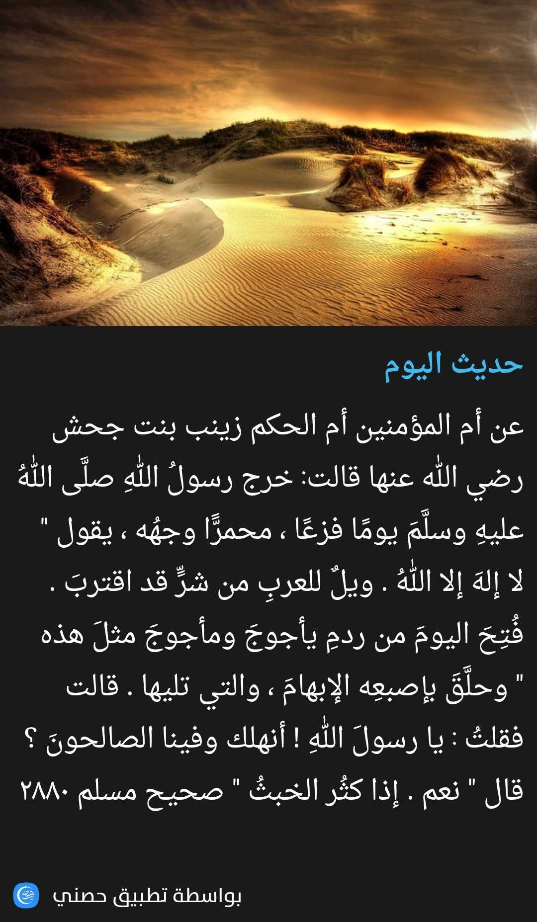 Pin By عبق الورد On أحاديث نبوية ٢ Ahadith Islamic Quotes Islam
