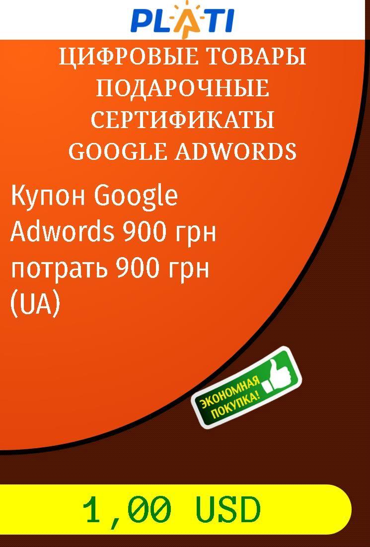Подарочный купон для google adwords как рекламировать it