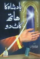 Free download or read online Badshah ka hath kaat do a beautiful