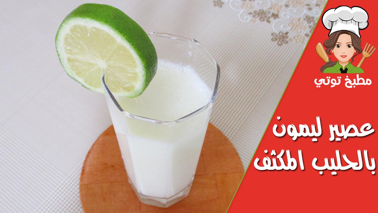 ليموناضة بالحليب المكثف المحلى Milk Glass Of Milk Drinks