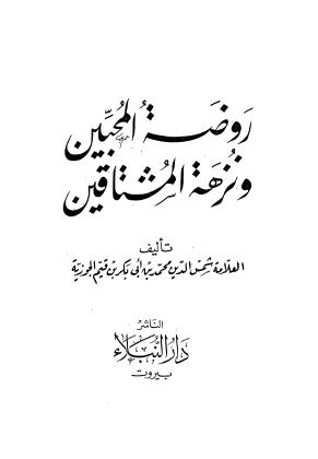 كتاب روضة المحبين ونزهة المشتاقين تأليف ابن قيم الجوزية Http Waqfeya Com Book Php Bid 7002 Books Arabic Calligraphy Calligraphy