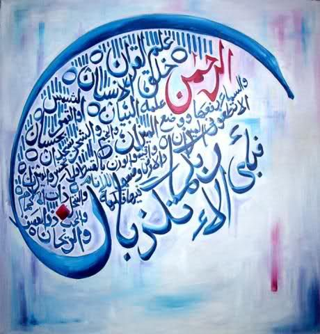 Surah Rehman Ayats Islamic Art Calligraphy Islamic Calligraphy Islamic Caligraphy