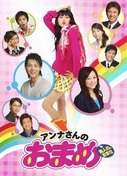 Anna San No Omame Anna Drama Movies Live Action Streaming Illimite
