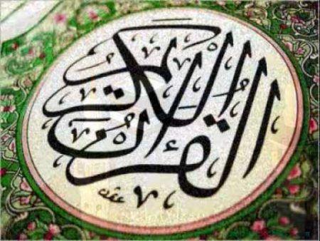 سورة الملك بصوت الشيخ ماهر المعيقلي Quran Recitation Quran Holy Quran
