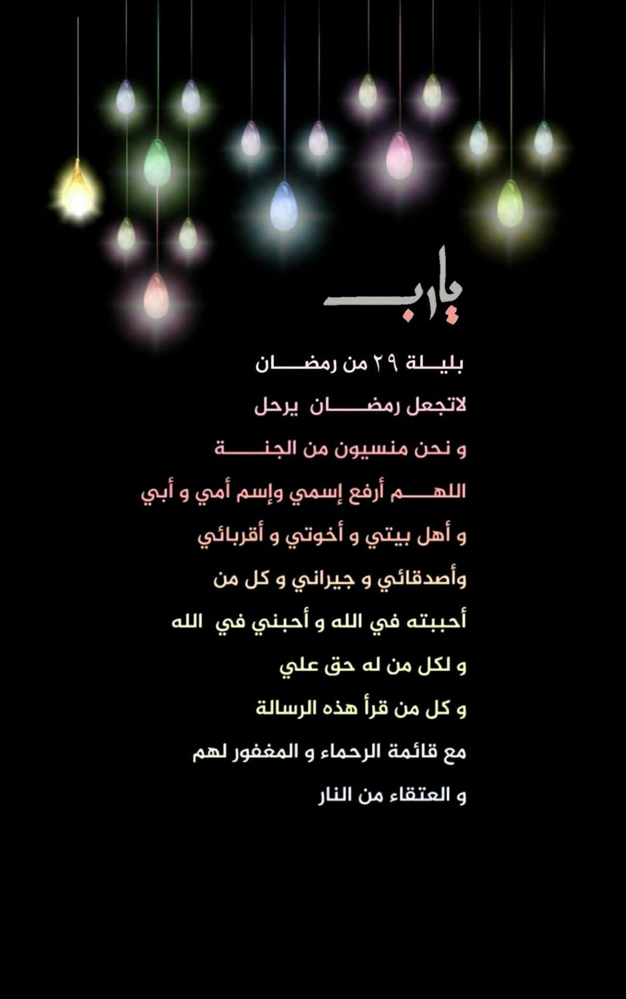 يــــــارب بليــلة ٢٩ من رمضــان لاتجعل رمضان يرحل و نحن منسيون من الجنة اللهــــم إجعلنا مع قائمة الرحماء اللهـــ Ramadan Quotes Ramadan Cards Ramadan Day
