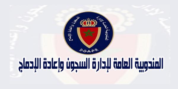 المندوبيةالعامة لإدارة السجون وإعادة الإدماج مباراة لتوظيف 300 مراقب مربي ذكور آخرأجل هو 31 يوليوز 2017 الإعلان Sport Team Logos Team Logo Juventus Logo