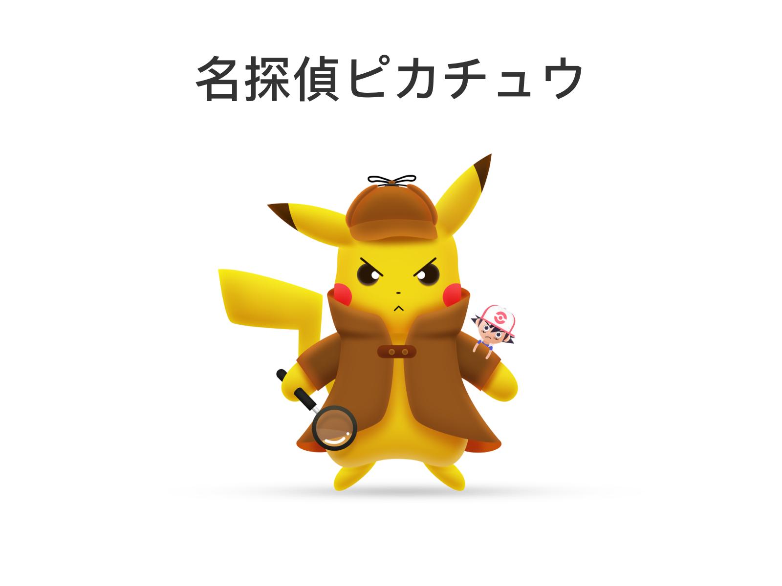 Detective Pikachu Pikapika Pikachu Detective Saint Charles