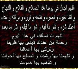الدعاء المستجاب Arabic Calligraphy Calligraphy Album
