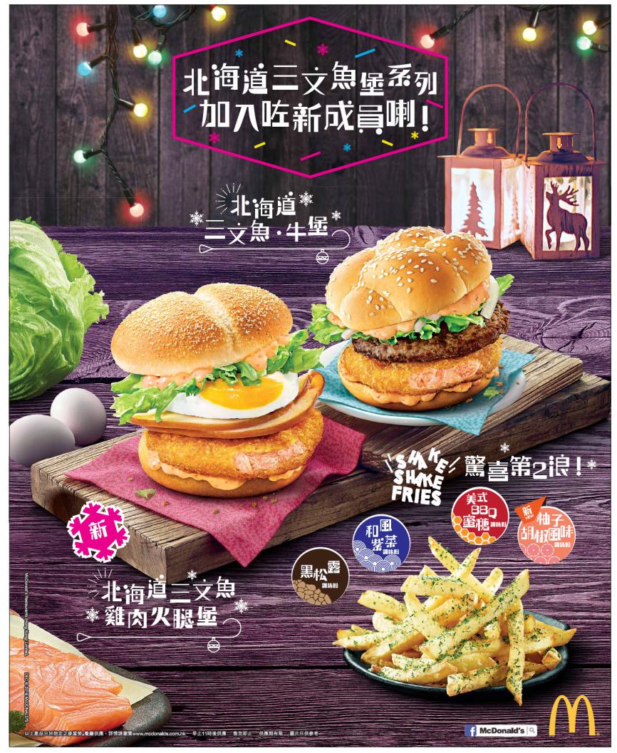 Pin by Charleston Ball on HK Ads / Pinterest Ads, Menu