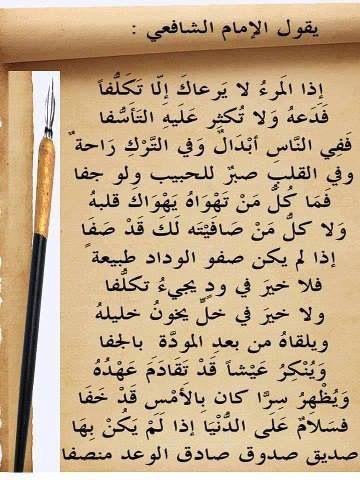الامام الشافعي Leader Quotes Beautiful Arabic Words Arabic Poetry