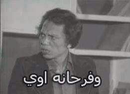Pin By Nabila Siouda On سد بوزك Movie Quotes Funny Funny Photo Memes Funny Arabic Quotes