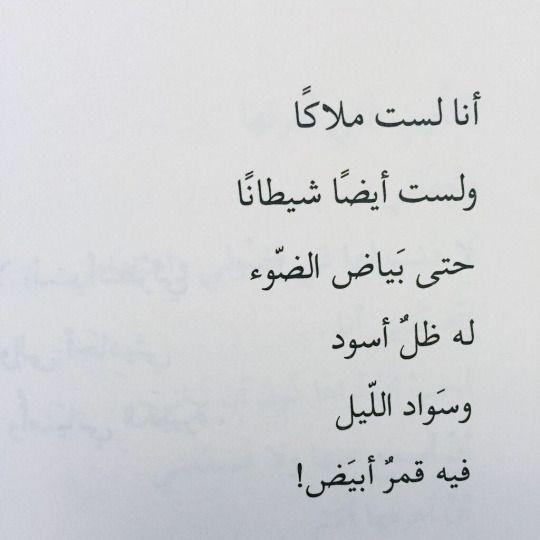 كلنا بشر ونملك اخطاء ولكن هذا لا يعني اننا لا نملك قلوب طيبه Funny Arabic Quotes New Beginning Quotes Real Life Quotes