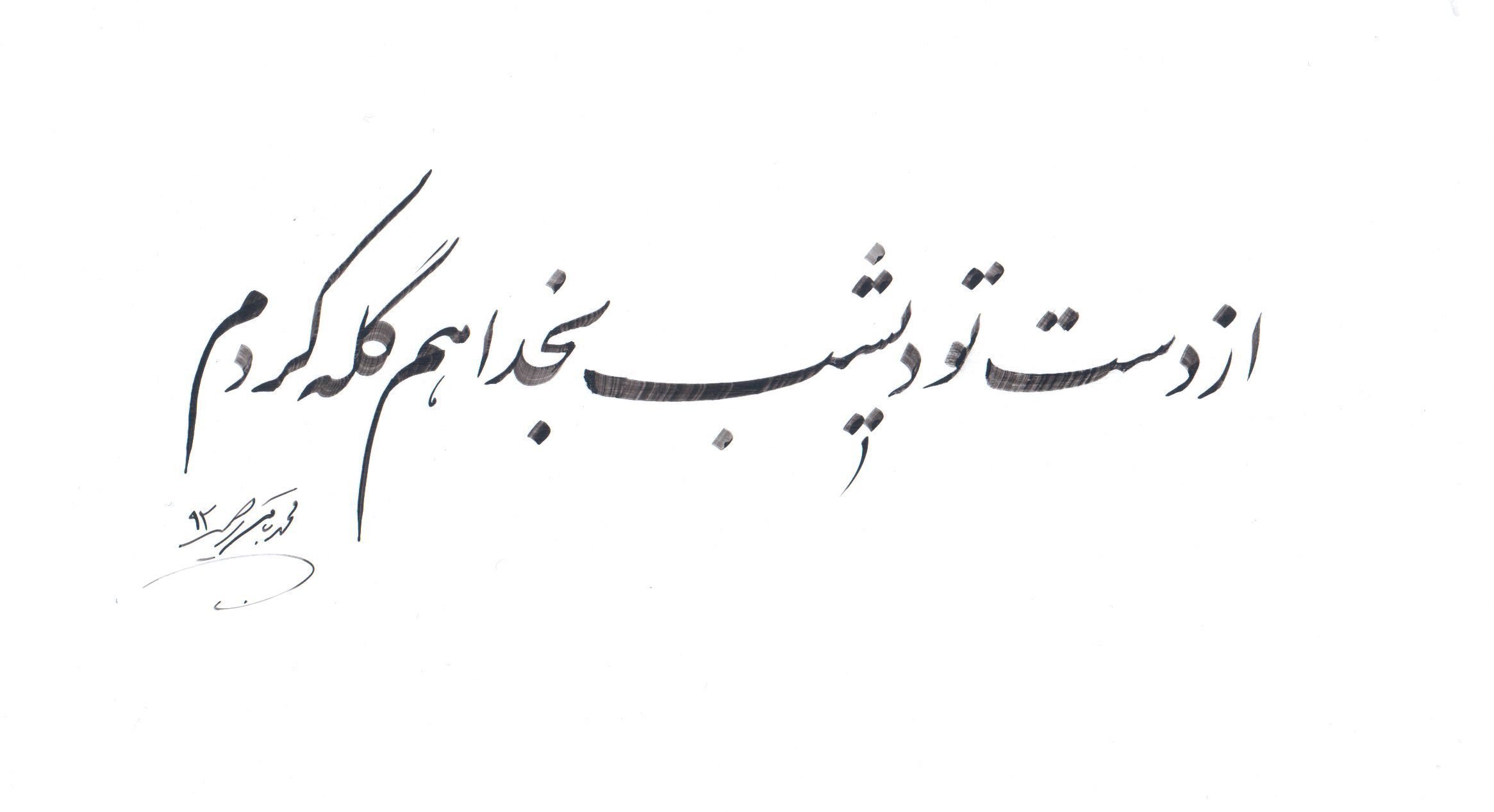 Image Result For اشعار عاشقانه سلمان ساوجی Persian Poem Poems Quotes