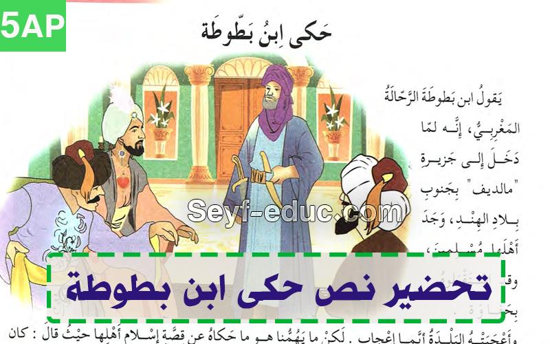 تحضير نص حكى ابن بطوطة السنة الخامسة ابتدائي الجيل الثاني Http Www Seyf Educ Com 2019 07 Pre Txt Ibn Batouta 5ap Html Txt