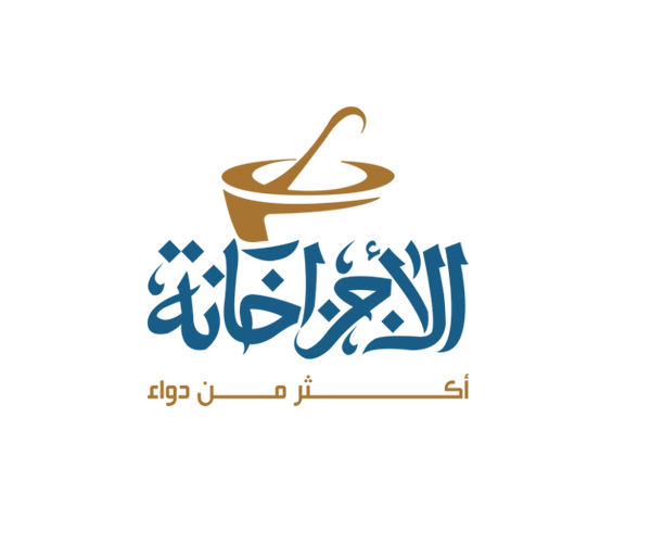Arabic Logo Designs تصميم لوجو بالعربي Are Usually Known And Popular For Its Calligraphy That S Why They Calligraphy Logo Logo Design Logo Design Inspiration