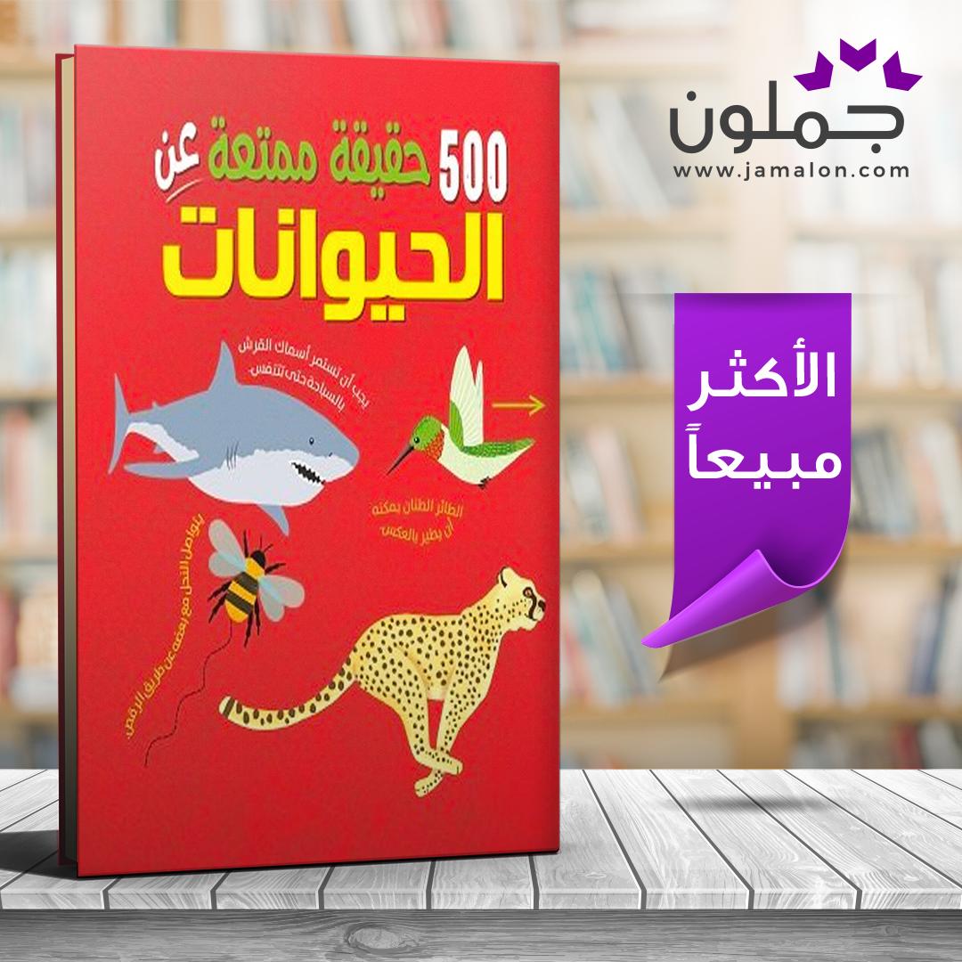كتاب 500 حقيقة ممتعة عن الحيوانات Book Cover Books Dola