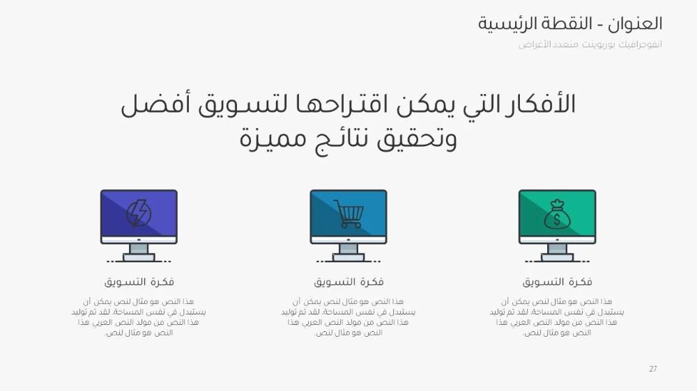 نموذج افكار انفوجرافيك لعمل عرض بوربوينت عربي برزنتيشن In 2021 Infographic Powerpoint Infographic Powerpoint