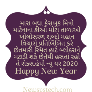 Happy New Year 2020 Wishes In Gujarati Gif