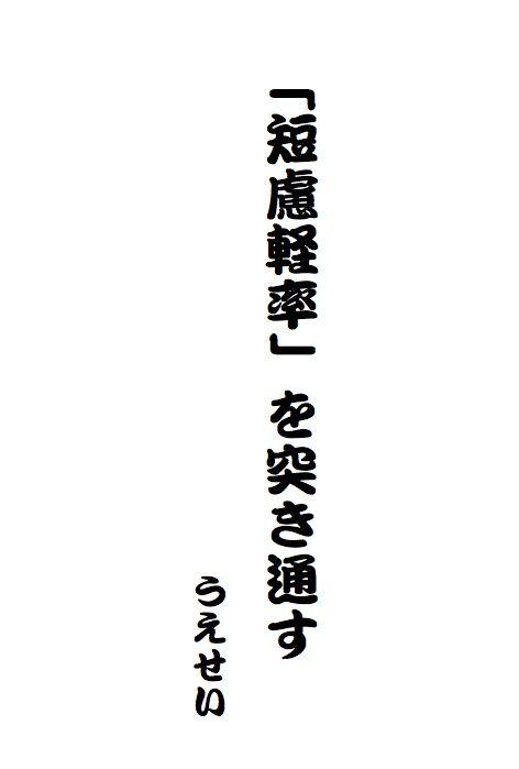 旅なんかしてたら自分を見つけることはできない件【四字熟語 ...