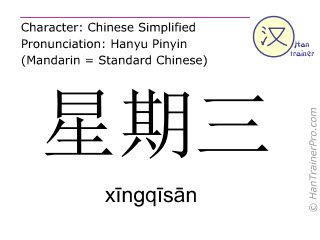 Wednesday = xingqisan in simplified characters ( 星期三 ) with pronunciation in Mandarin Chinese