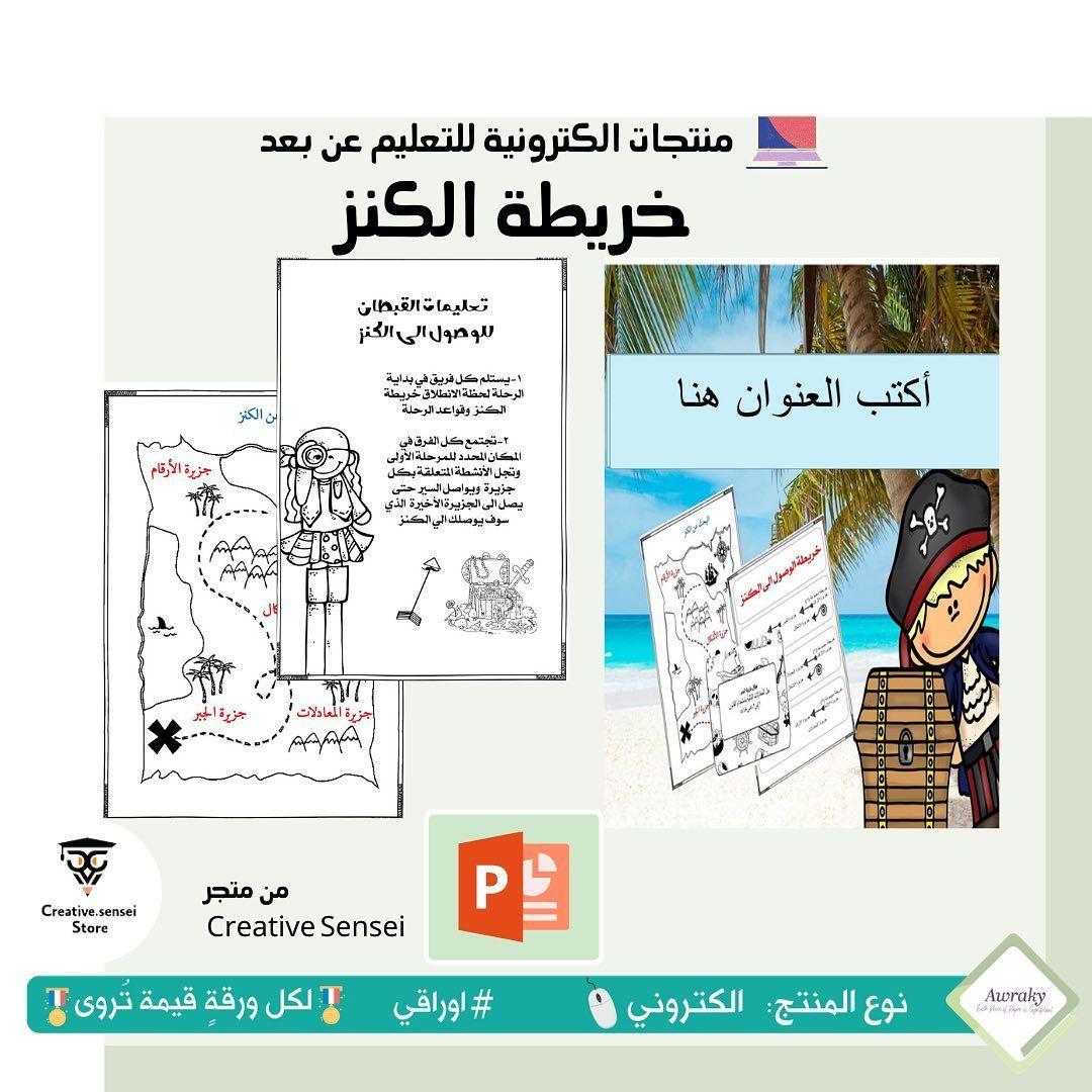 جديد أوراقي من التاجرة في سلطنة عمان Crative Sensei تقدم لكم منتج مسابقة رحلة الكنز حيث يتم تقديم قالب كامل قابل Instagram Posts Instagram Travel