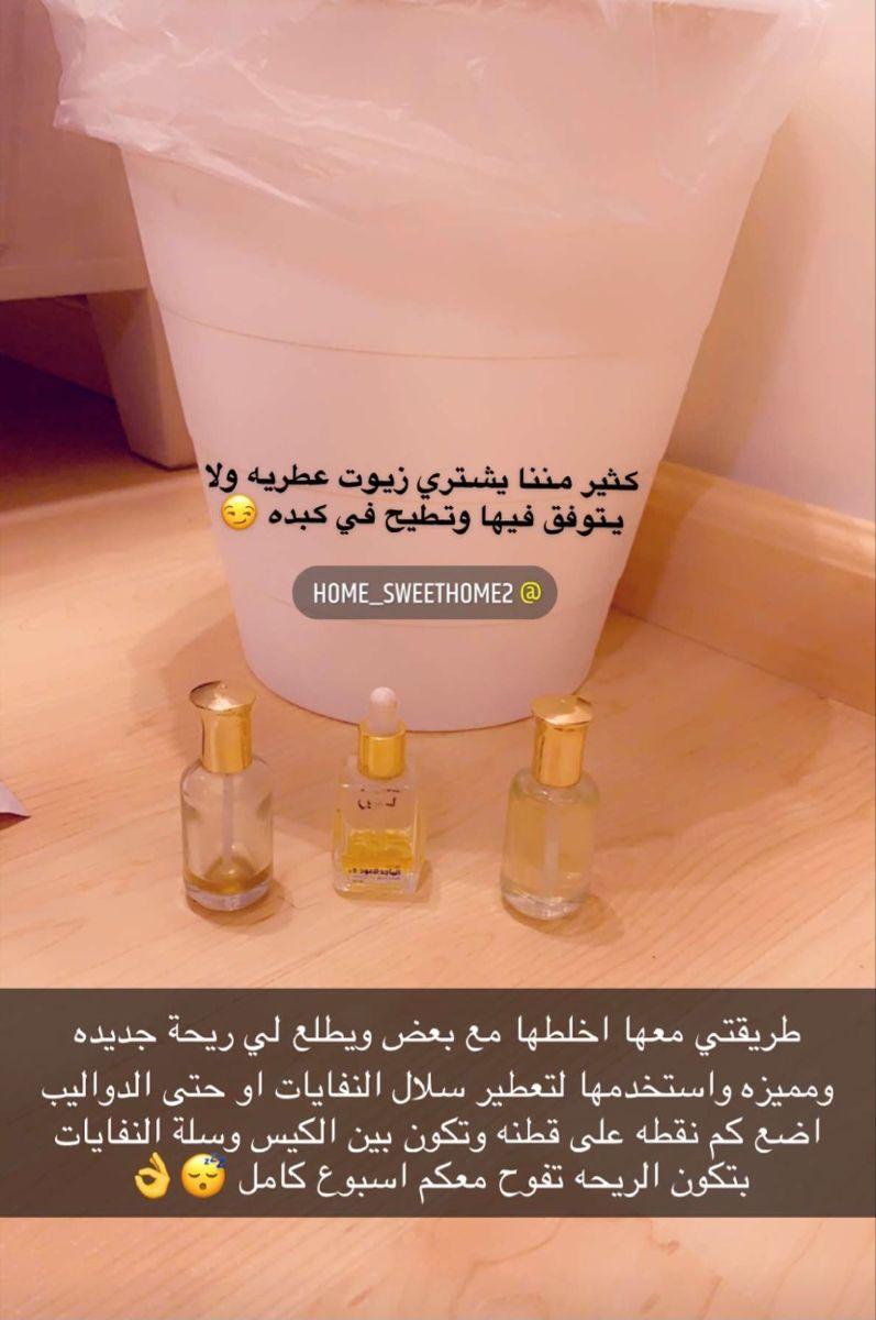 Pin By Jewels Al Mansour On منظفات المنزل Hand Soap Bottle Shampoo Bottle Soap Bottle