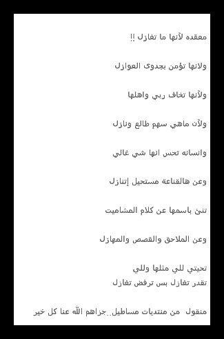 من روائع الشعر سعد علوش معقده لنها ما تغازل Arabic Quotes Quotes Feelings