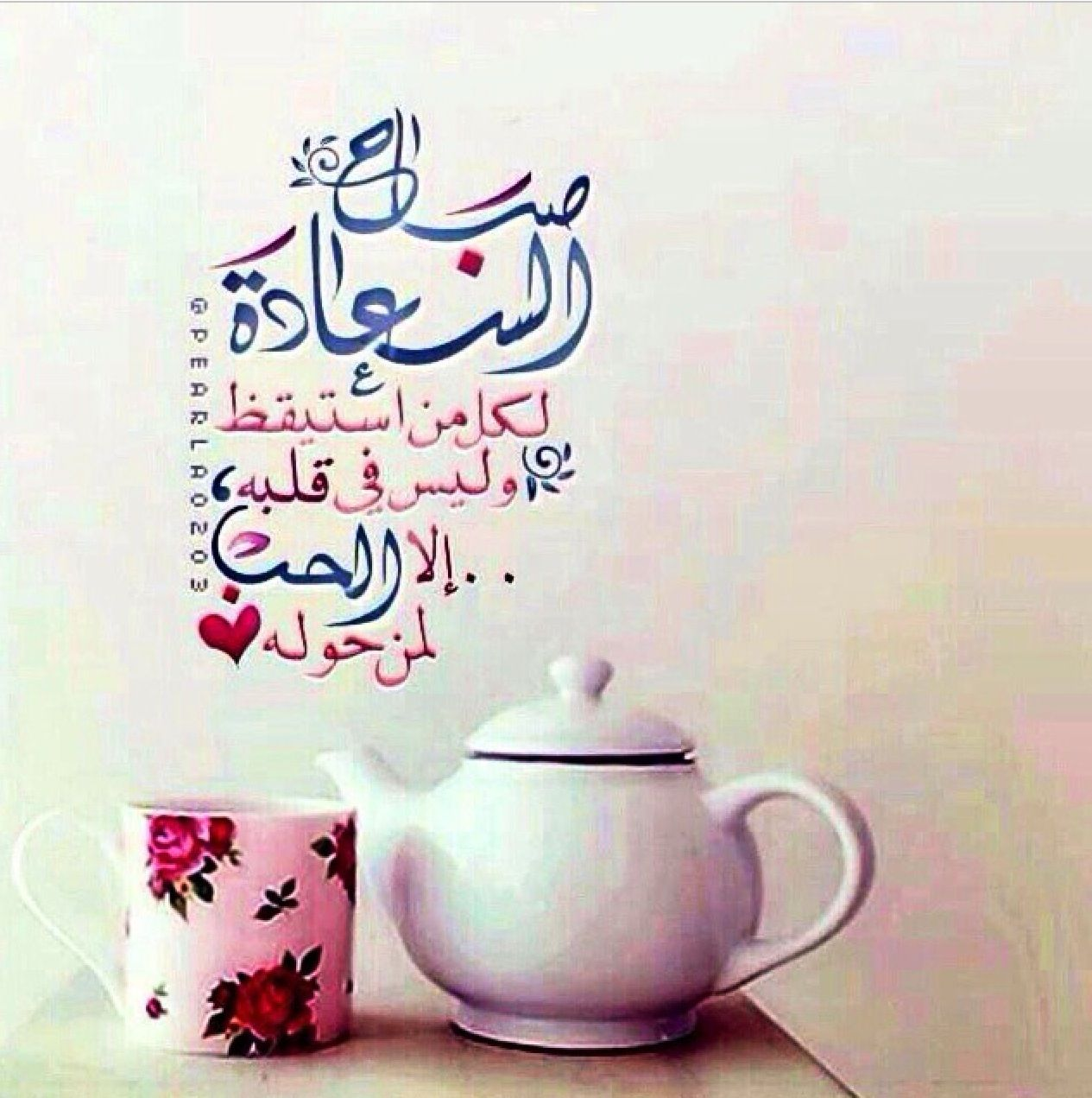 صباح السعادة والهنا Home Decor Decals Beautiful Morning Greetings