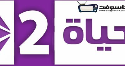تردد قناة الحياة 2 البنفسجى الجديد 2020 على جميع الأقمار موقع برامجنا Gaming Logos Nintendo Wii Logo Wii
