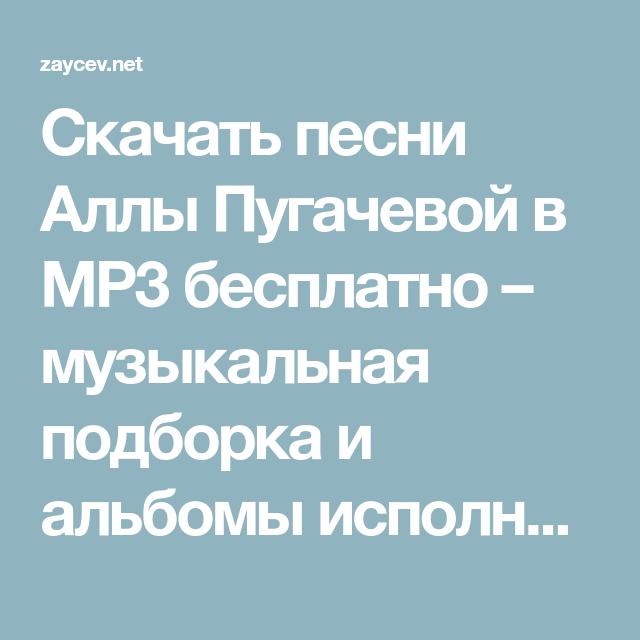 Алла пугачева альбом скачать бесплатно mp3