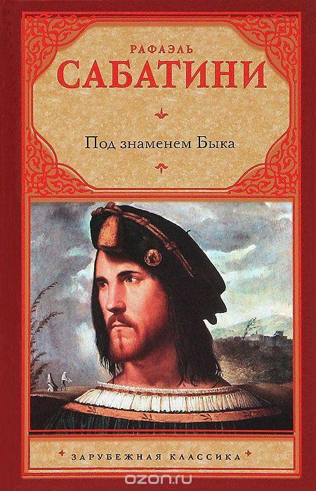Книги рафаэль сабатини скачать