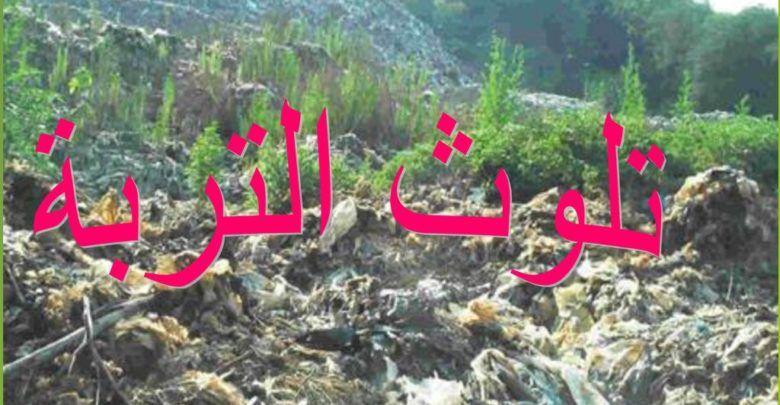 أسباب تلوث التربة وسوء إدراتها وأهم الحلول