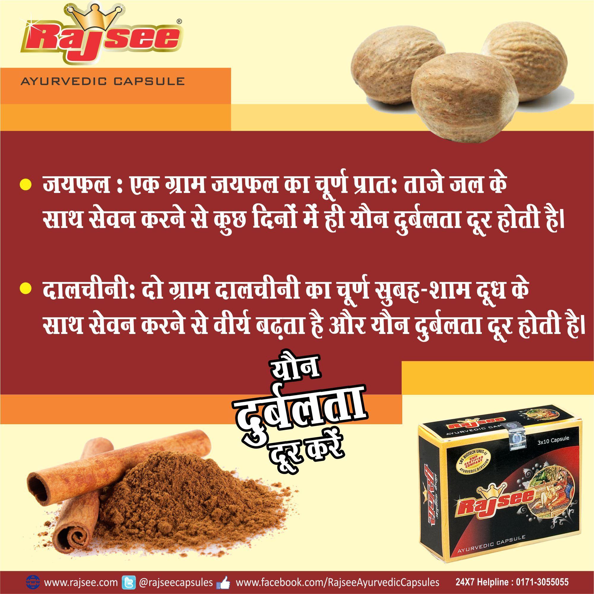 Rajsee Health Tips - Benefits of Nutmeg (Jaiphal) & Dalchini