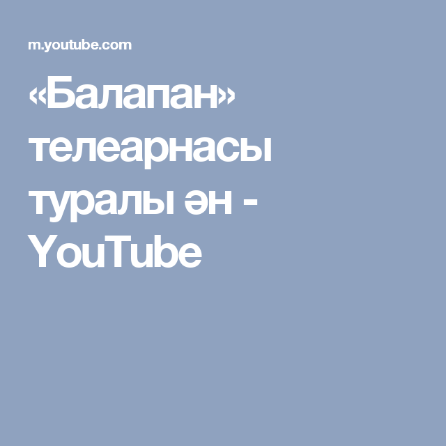 «Балапан» телеарнасы туралы ән - YouTube