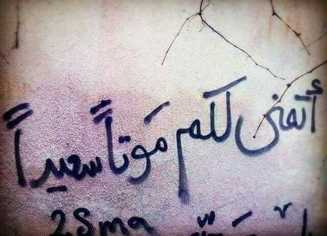 اتمنى لكم موت سعيد Love Quotes Wallpaper Lines Quotes Funny Words