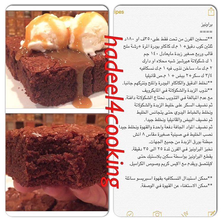 970 Likes 25 Comments هديل بخاري Hadeel4cooking On Instagram براونيز هديل بخاري براونيز Cake Cookies Desserts Food