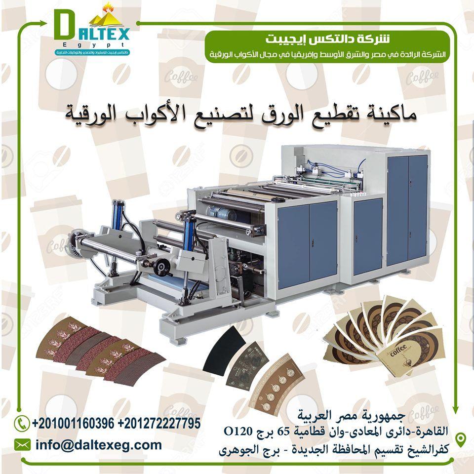 ماكينة تقطيع الورق لصناعة الاكواب الورقية Egypt Sls 65th