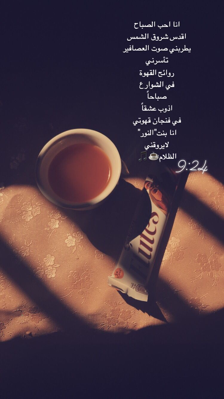 Pin By Noor On Noor Cute Tumblr Pictures Enjoy Coffee Coffee Addict