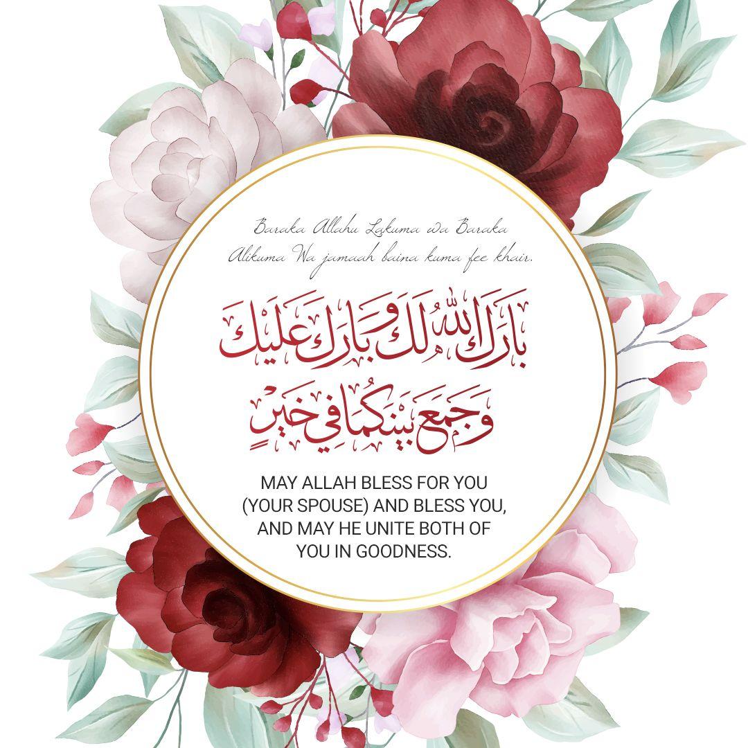 بارك الله لكما و بارك عليكما و جمع بينكما في خير Brochure Design Template Islamic Dua Wedding Backdrop