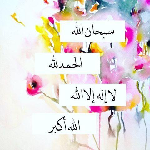 سبحان الله والحمد لله ولا إله إلا الله والله أكبر Alhamdulillah For Everything Allah Islam Islamic Pictures