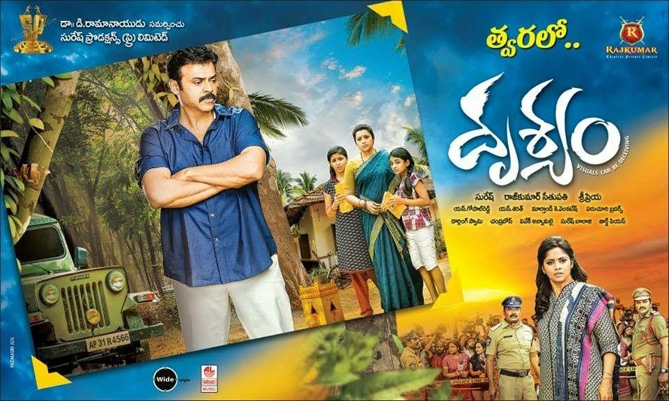 Drushyam Telugu Movie Telugu Movies Download Telugu Movies Telugu Movies Online