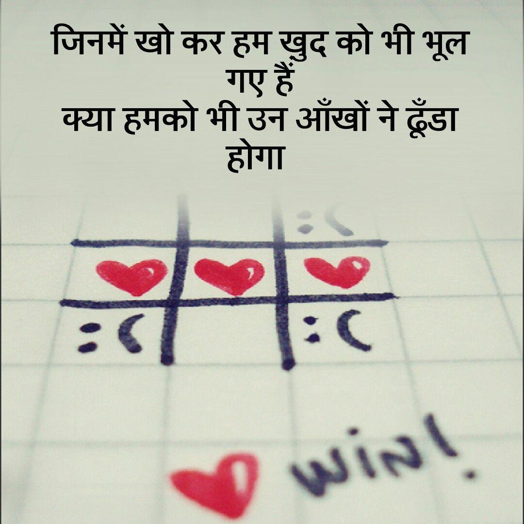 Pin de Bhagat Kamra en Words (Hindi) | Pinterest