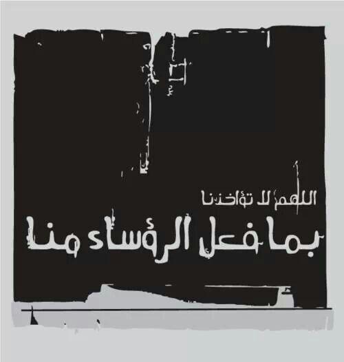 #عربي اللهم لا تؤاخذنا بما فعل الرؤساء منا