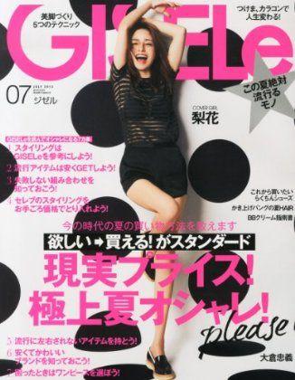 GISELe (ジゼル) 2013年 07月号