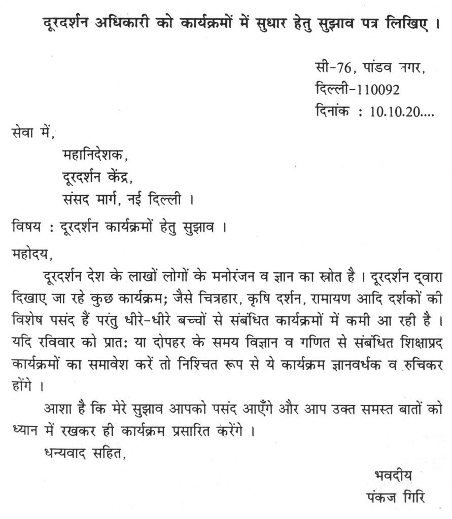 Application Letter Format For The Post Of Teacher In Marathi